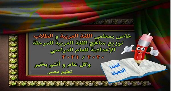 توزيع منهج اللغة العربية للمرحلة الاعدادية