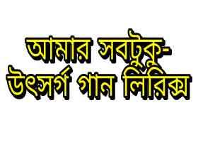 Utshorgo Lyrics (উৎসর্গ) Tasnif Zaman - Amar Sobtuku Biswas Mp3 download