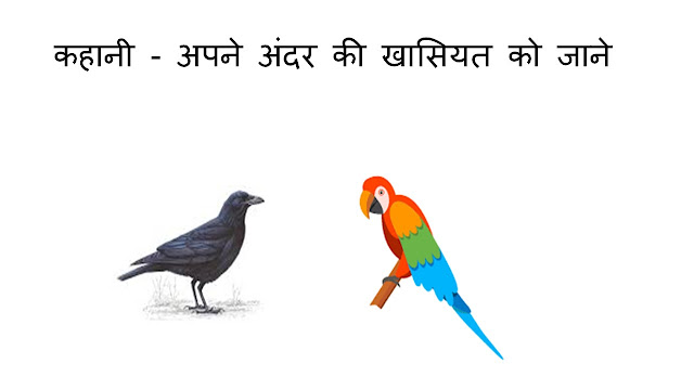 toTo short and good story in hindi Know the specialty of yourself