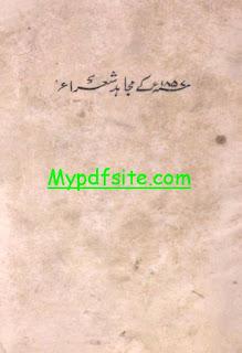 1857-ke-mujahid-shora by imdad-sabri