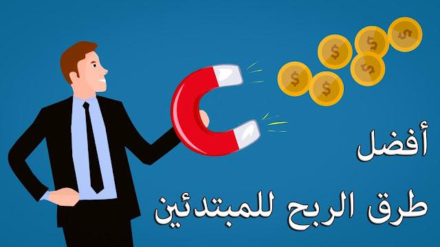 أفضل طرق الربح من الانترنت بدون رأس مال للمبتدئين – كيف تك بالعربية