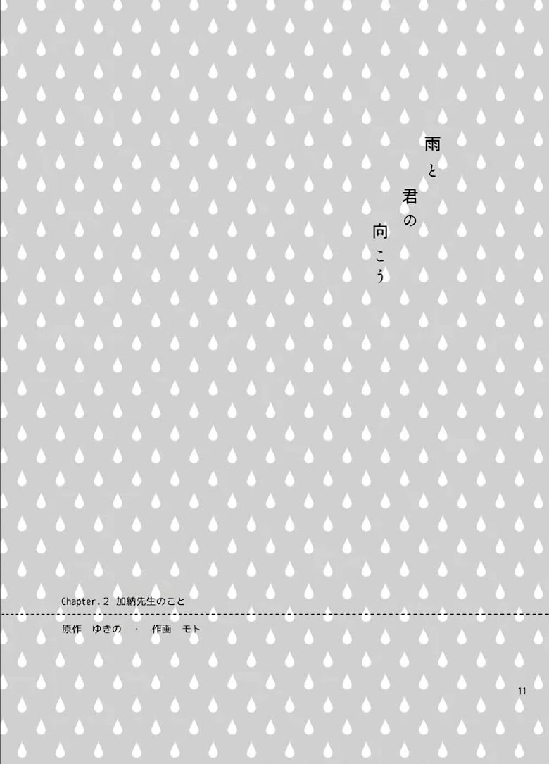 Ame to Kimi no Muko - หน้า 1