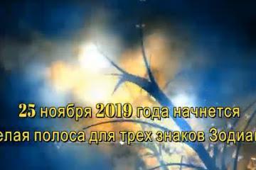 25 ноября 2019 года начнется белая полоса для трех знаков Зодиака!