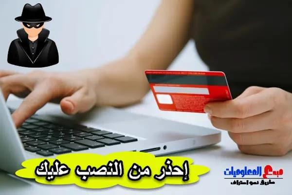 عمليات احتيال شائعة في التسوق عبر الإنترنت وكيفية تجنبها