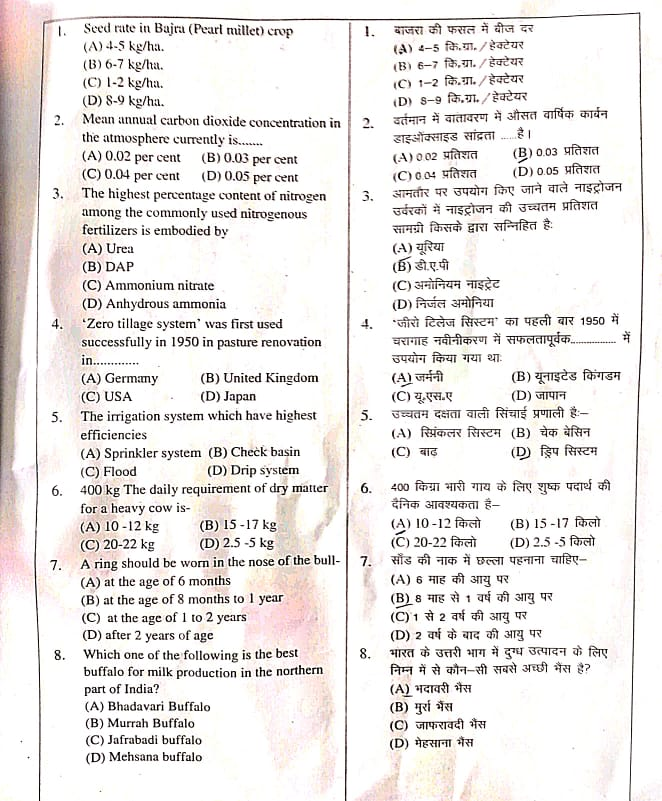 Haryana Police Today Morning & Evening Shift Paper