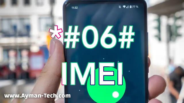 ما هو رقم إيمي IMEI في الهاتف