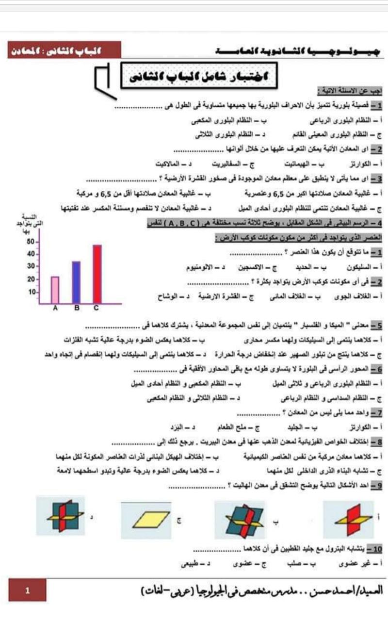 مراجعة جيولوجيا 3 ثانوي.. الباب الاول والثانى  بالاجابات أ/ أحمد حسن 10