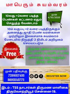 Mega Suyamvaram  @ Chennai - 04-10-2020