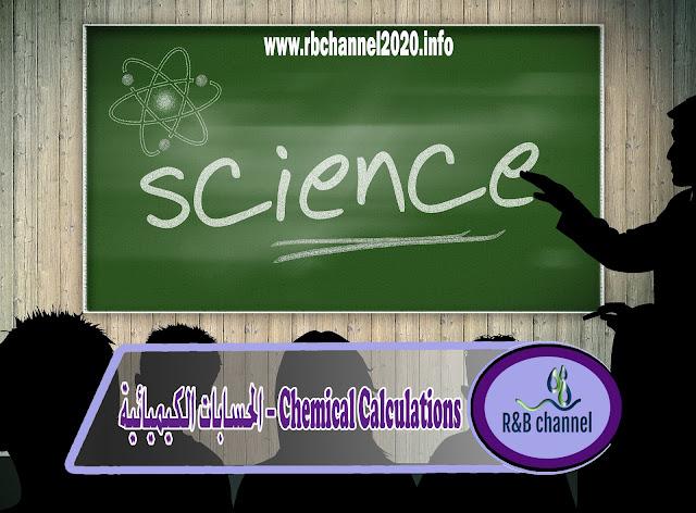 الحسابات الكيميائية - Chemical Calculations