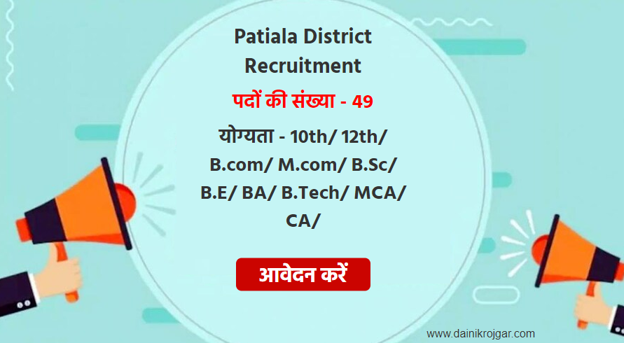 Patiala District Jobs 2021, Apply for 49 Technical Assistant & Other Vacancies