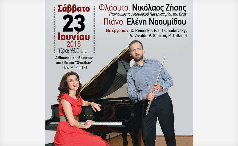 Ρεσιτάλ για φλάουτο και πιάνο στο Ωδείο Φαέθων στην Αλεξανδρούπολη