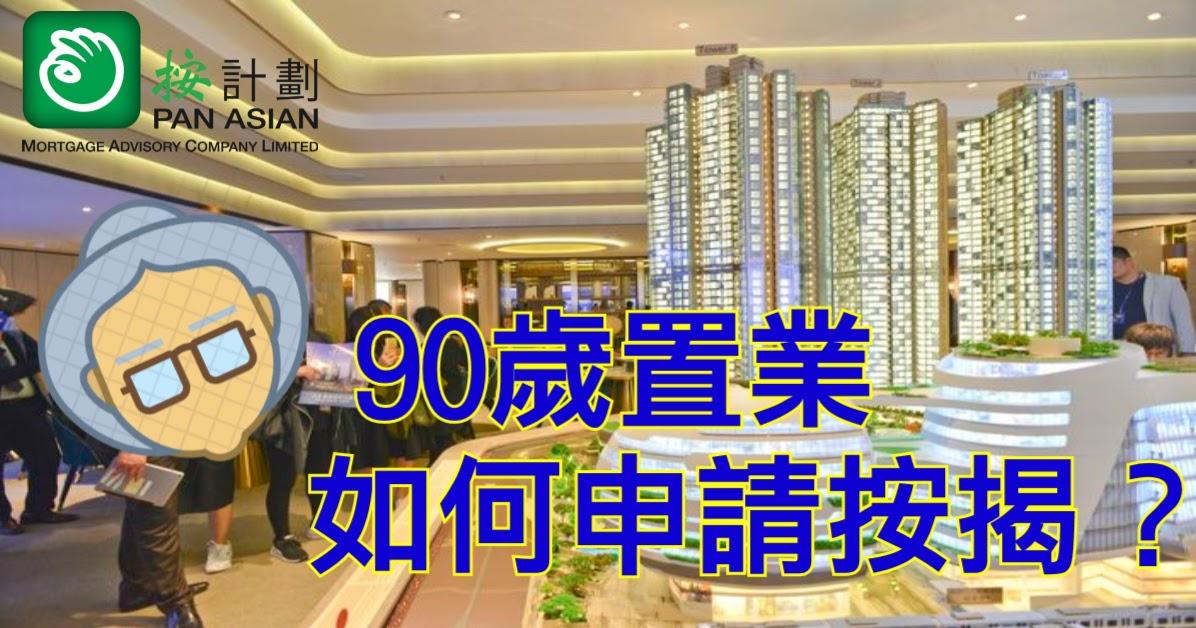 宏觀論按: 90歲買樓如何申請按揭?