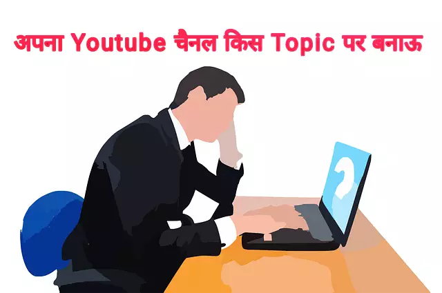 Youtube channel topic kaise chune
