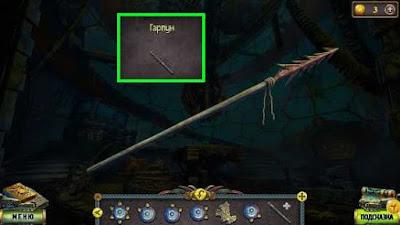 древко и острие получается гарпун в игре наследие 2 пленник