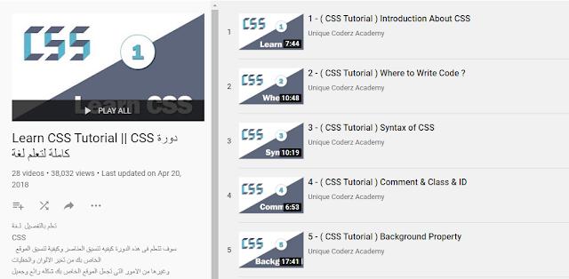 دورة كاملة لتعلم لغة CSS