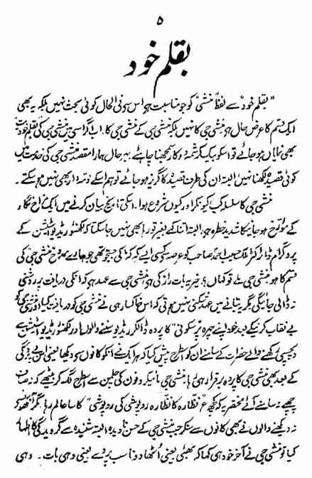 Shaukat Thanvi books pdf