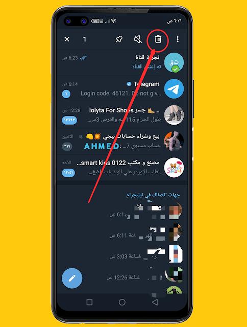 كيفية غلق جروبات وقنوات تليجرام من الهاتف والويندوز