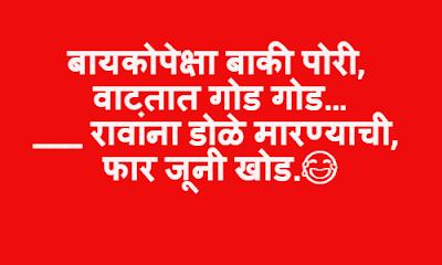 marathi ukhane funny for bride