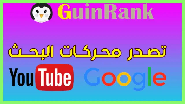 شرح اداة Guinrank تصدر نتائج محركات البحث جوجل