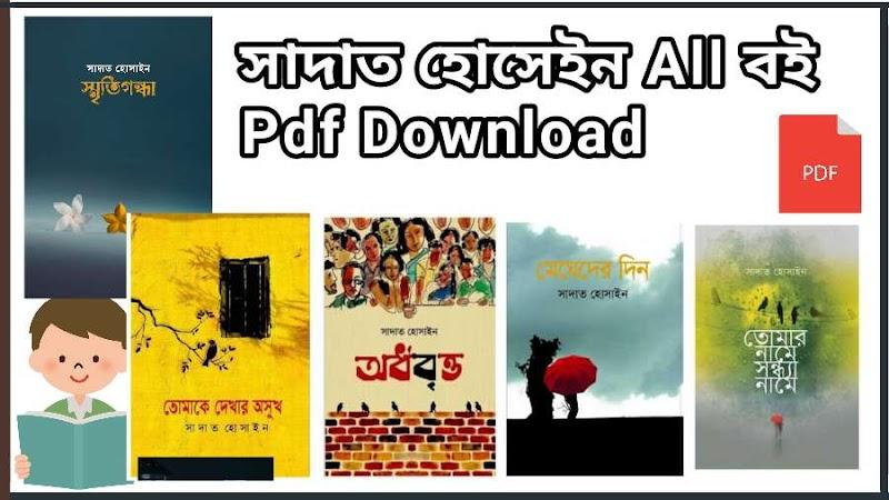২০+টি সাদাত হোসাইন বই Pdf Download - Sadat Hossain All Books Pdf