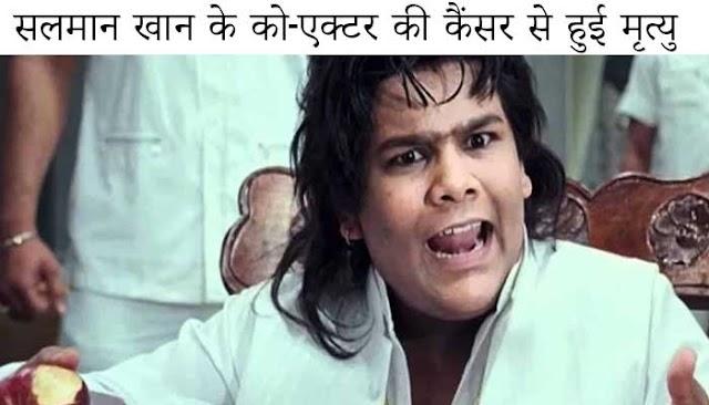 सलमान खान की फिल्म 'रेडी' में काम करने वाले अभिनेता मोहित भगेल अब इस दुनिया में नहीं रहे, जानिए क्या हुआ था?
