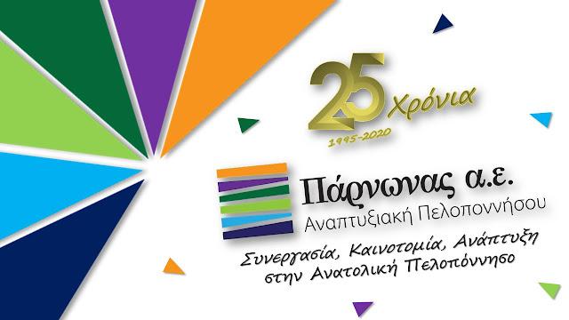 Εορταστική εκδήλωση για τα  «25 χρόνια της Αναπτυξιακής Εταιρείας Πάρνωνα»