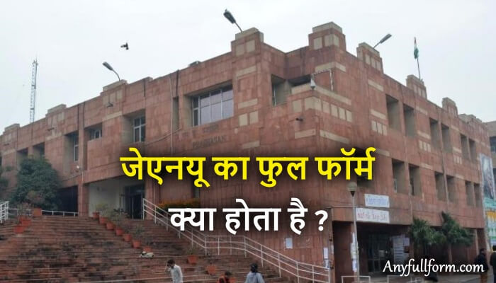 JNU Full Form in Hindi