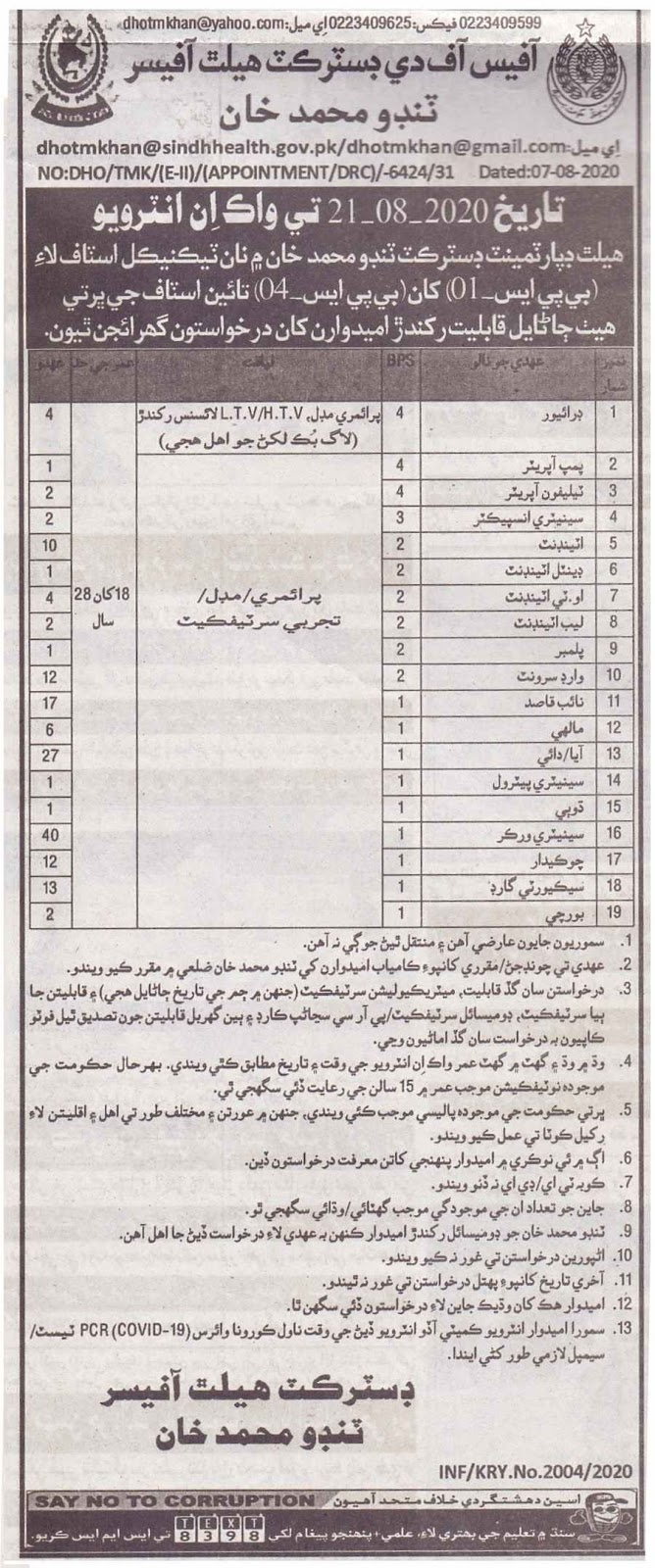 Office of the District Health Officer Jobs 2020   Multiple Positions