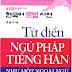 Từ điển Ngữ Pháp tiếng Hàn PDF (한국어 문법 사전)