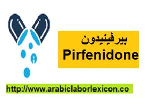 بيرفينيدون Pirfenidone-دواء pirfenidone