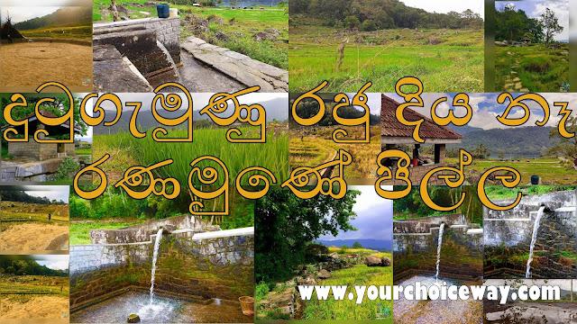 දුටුගැමුණු රජු දිය නෑ - රණමුණේ පීල්ල🧖🏻♂️🚿 (Ranamure Pihilla) - Your Choice Way