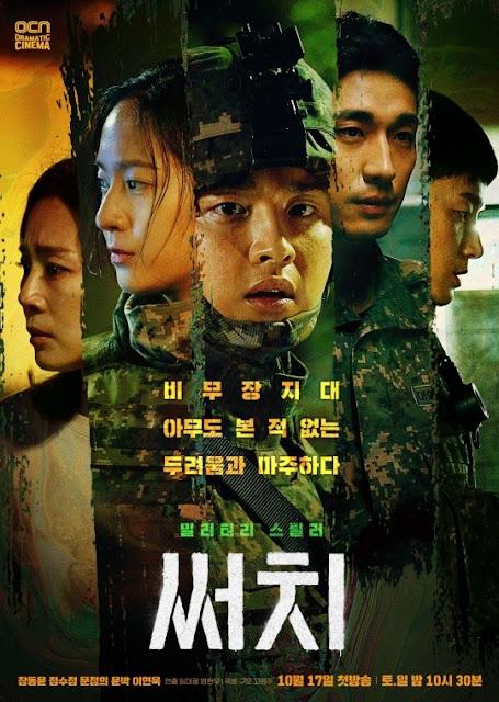 f(x) Krystal drama 'SEARCH'