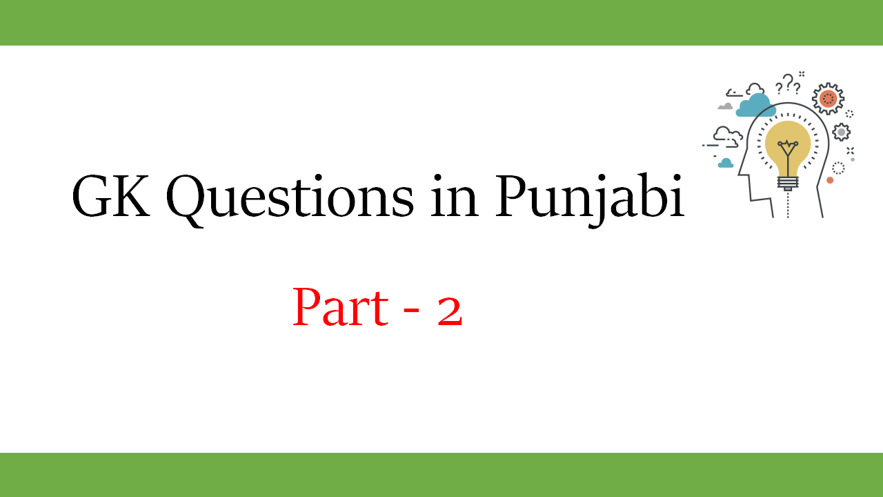 GK Question Answer in Punjabi