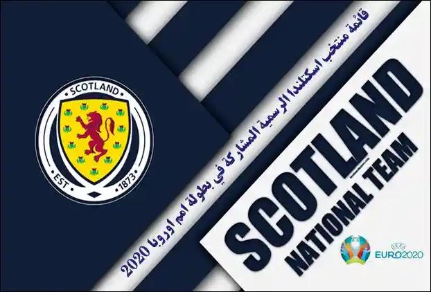 التصفيات المؤهلة لبطولة كأس أمم أوروبا 2020,مباراة منتخب اسكتلندا و سان مارينو,لماذا يلعب منتخب اسرائيل في اوروبا بعد تحقيقه لقب كأس أسيا,اسكتلندا,منتخبات أوروبا,بطولة يورو2020,المنتخب الاسكتلندي,اسكتلندا مع بلجيكا,الجولة الثامنة والتاسعة من تصفيات أوروبا,الجولة الثامنة والتاسعة من تصفيات كأس أمم أوروبا,تصفيات يورو 2020 اهداف,منتخب اسبانيا كرة القدم,تصفيات يورو 2020,دوري ابطال اوروبا,يورو 2020,منتخب ايطاليا كرة القدم,تصفيات كأس أمم أوروبا,منتخب,كاس الأمم الأوروبية,المنتخب المغربي 2018