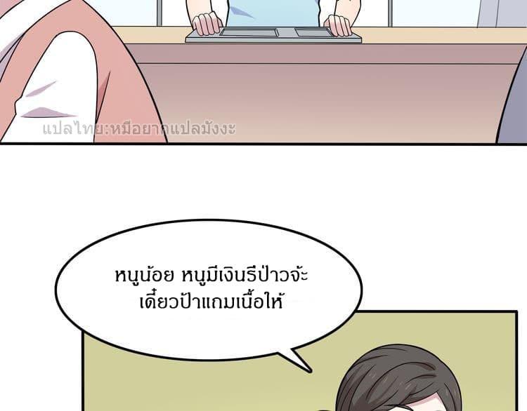 IF Future - หน้า 60