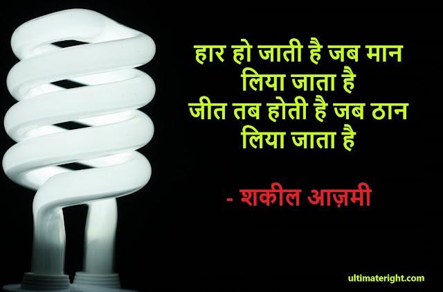 100+ Best motivational Shayari in Hindi inspiring Status