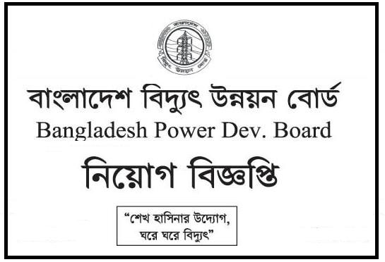 বাংলাদেশ বিদ্যুৎ উন্নয়ন বোর্ড সার্কুলার 2020