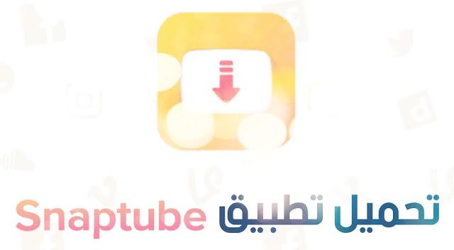 تحميل snaptube للايفون لتنزيل مقاطع الفيديو من YouTube