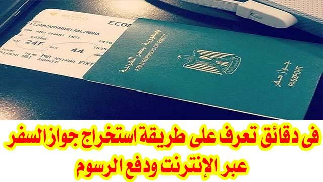 فى دقائق تعرف علي طريقة استخراج جواز السفر عبر الإنترنت ودفع الرسوم