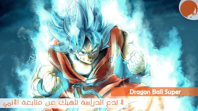 الحلقة 74 من الأنمي الاسطوري Dragon Ball Super مترجم عربي