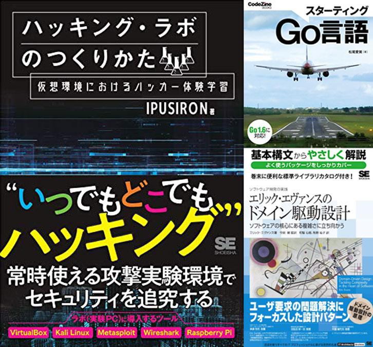 【IT・プログラミング】翔泳社の人気高額IT・コンピュータ本 夏の半額セール