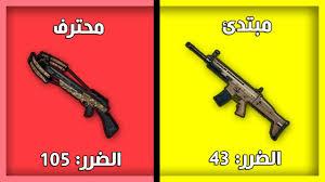 """أماكن و قوة الأسلحة في ببجي """"PUBG"""""""