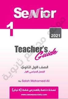 اجابات كتاب Senior سنيور الشرح فى اللغة الانجليزية للصف الاول الثانوي الترم الاول 2021