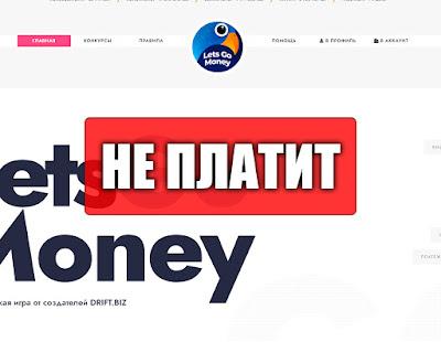 Скриншоты выплат с игры letsgo.money