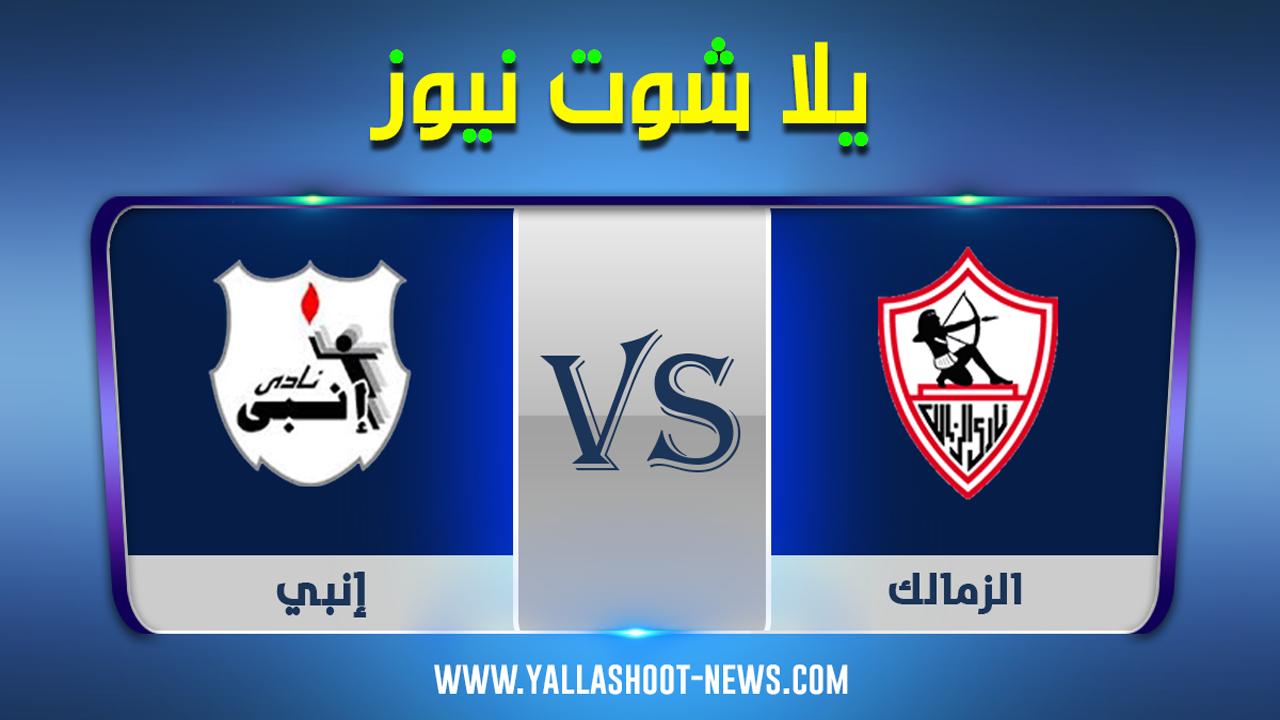 مشاهدة مباراة الزمالك وإنبي بث مباشر اليوم الأحد 30-8-2020 الدوري المصري