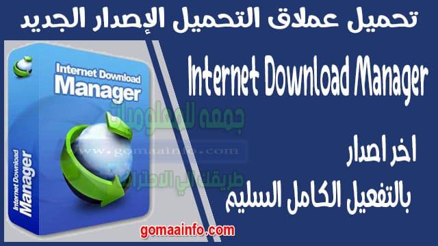 تحميل عملاق التحميل الإصدار الجديد | Internet Download Manager v6.38 Build 1