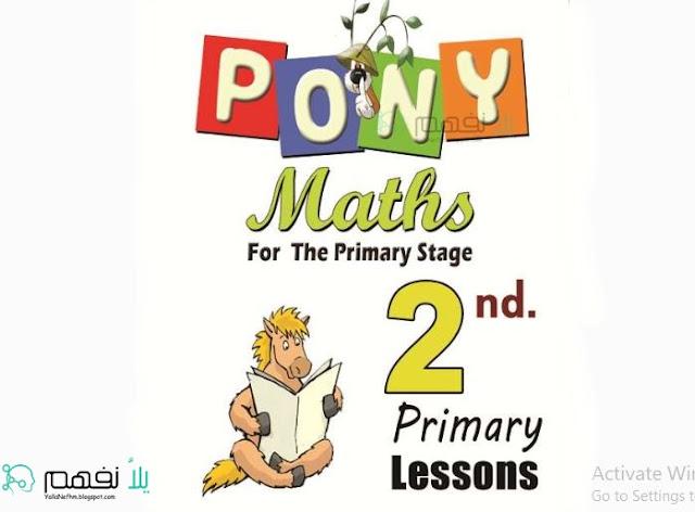 مذكرة ماث بونى math and pony للصف الثاني الابتدائي ترم اول