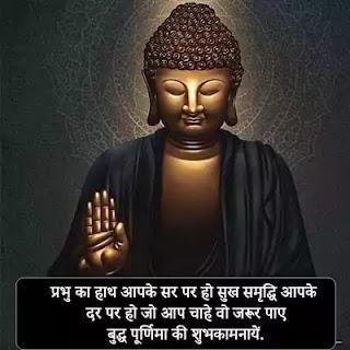 buddha purnima wishes images 2021