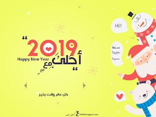 صور 2019 احلى مع اسمك