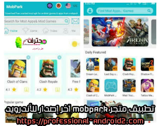 تحميل تطبيق متجر mobpark apk آخر إصدار للاندرويد.